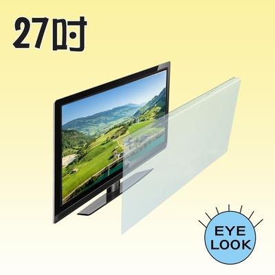 MIT~27吋   EYE LOOK   抗藍光LCD螢幕護目鏡  飛利浦(A1款)