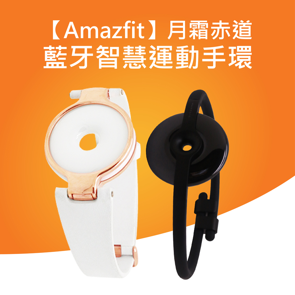 Amazfit赤道月霜藍牙智慧運動手環 @ Y!購物