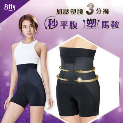 iFit 愛瘦身 Fitty 加壓塑腰 3 分褲