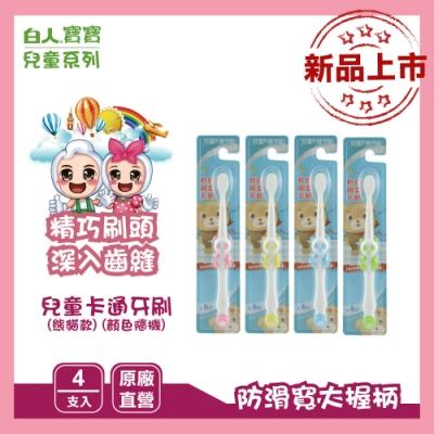 白人兒童卡通牙刷X4支(熊貓)(顏色隨機)
