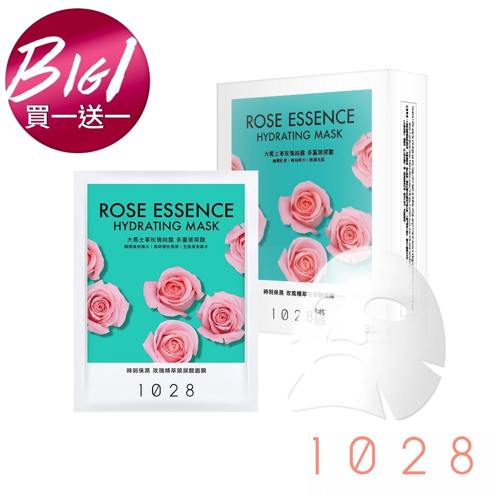 【買一送一】1028 時刻保濕 玫瑰精萃玻尿酸面膜(3入)