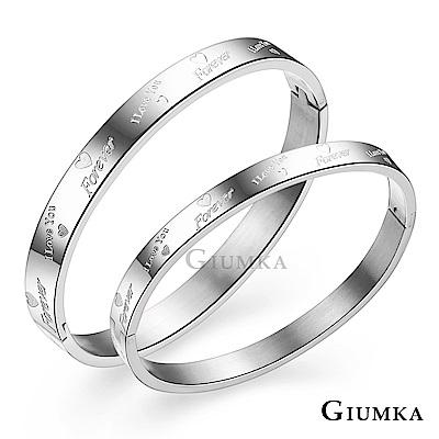 GIUMKA聖誕跨年禮物白鋼情侶手環愛永恆