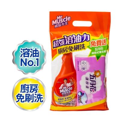 威猛先生 廚房清潔劑-超強效噴槍瓶500g 免費送五月花抽取式衛生紙(100抽/包)