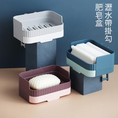 壁掛式肥皂盒 免打孔無痕肥皂架(瀝水盤+掛勾) 肥皂盤/香皂盒 浴室收納