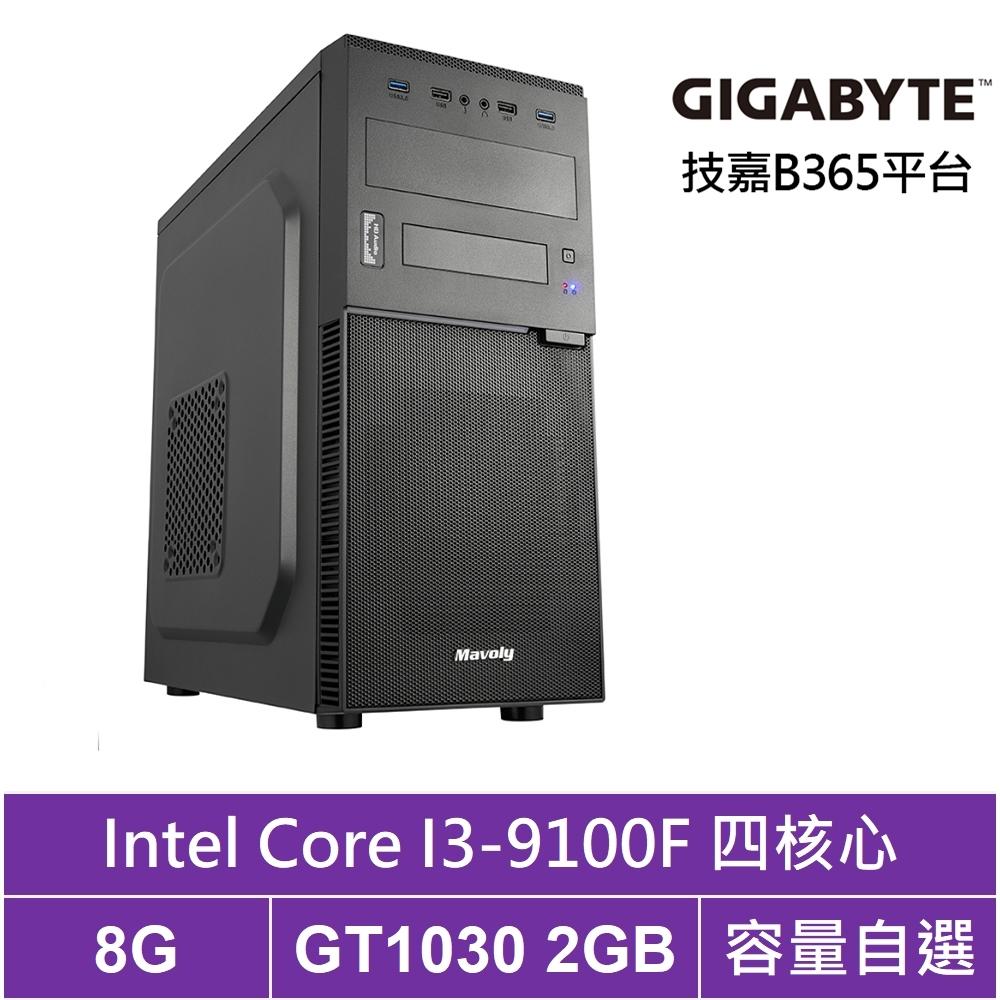 技嘉B365平台[戰鬥尖兵]i3四核GT1030獨顯電腦