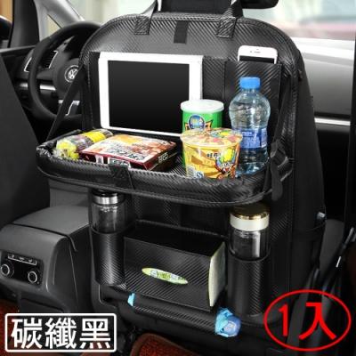 【super舒馬克】頂級汽車椅背摺疊餐桌收納袋-碳纖黑特仕版