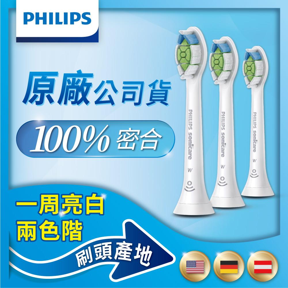 【Philips飛利浦】智能鑽石標準型刷頭3入組HX6063/67(白)