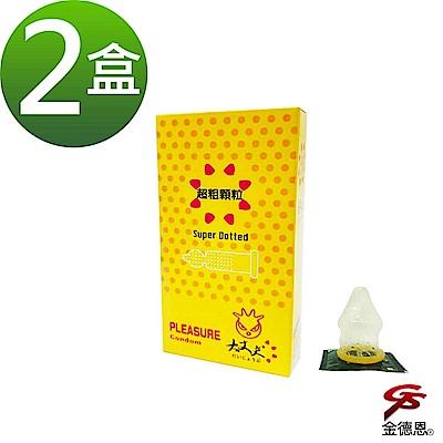 金德恩 狼牙型超粗顆粒3D立體浮點樂趣衛生套2盒(12入/盒)