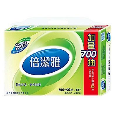 倍潔雅超質感抽取式衛生紙150抽14包4袋/箱