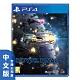 (預購) PS4 R-TYPE FINAL 2 (舊稱:異形戰機) - 中文版 product thumbnail 2
