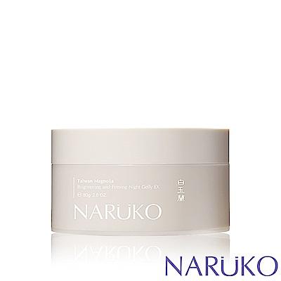 NARUKO牛爾【任選滿$599出貨】白玉蘭鑽采超緊緻晚安凍膜EX