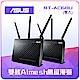 ASUS 雙頻全屋網狀WiFi系統 (AiMesh AC1900 2組入) product thumbnail 1