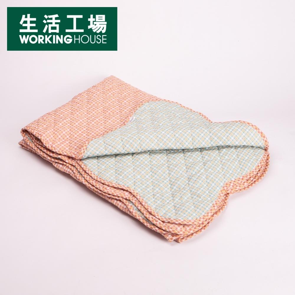 【雙11暖身3件3折-生活工場】優雅日常蓋毯130180