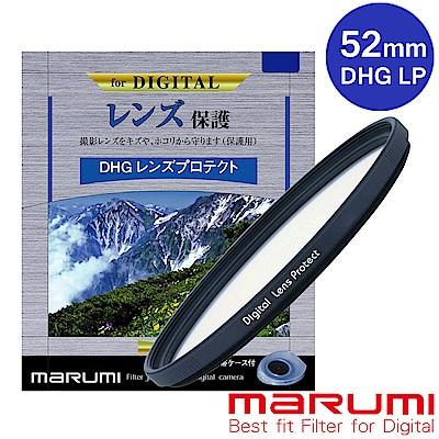 日本Marumi DHG LP 52mm多層鍍膜保護鏡