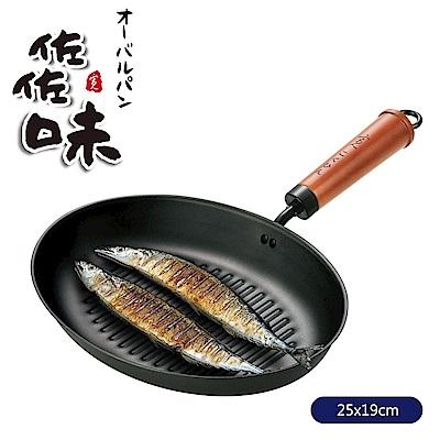 日式佐佐味碳鋼不沾橢圓平煎鍋25x19cm(8H)