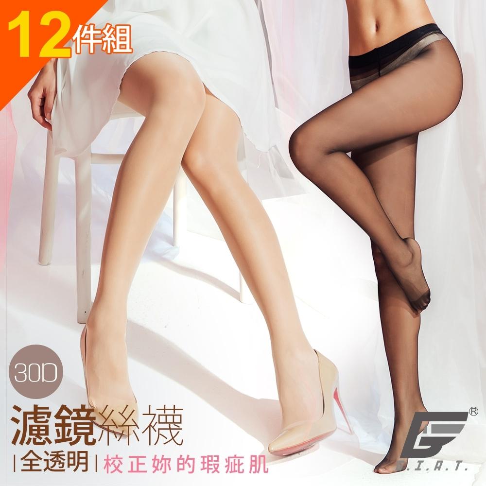 [時時樂限定]GIAT台灣製全透明30D柔肌絲褲襪(12雙組)