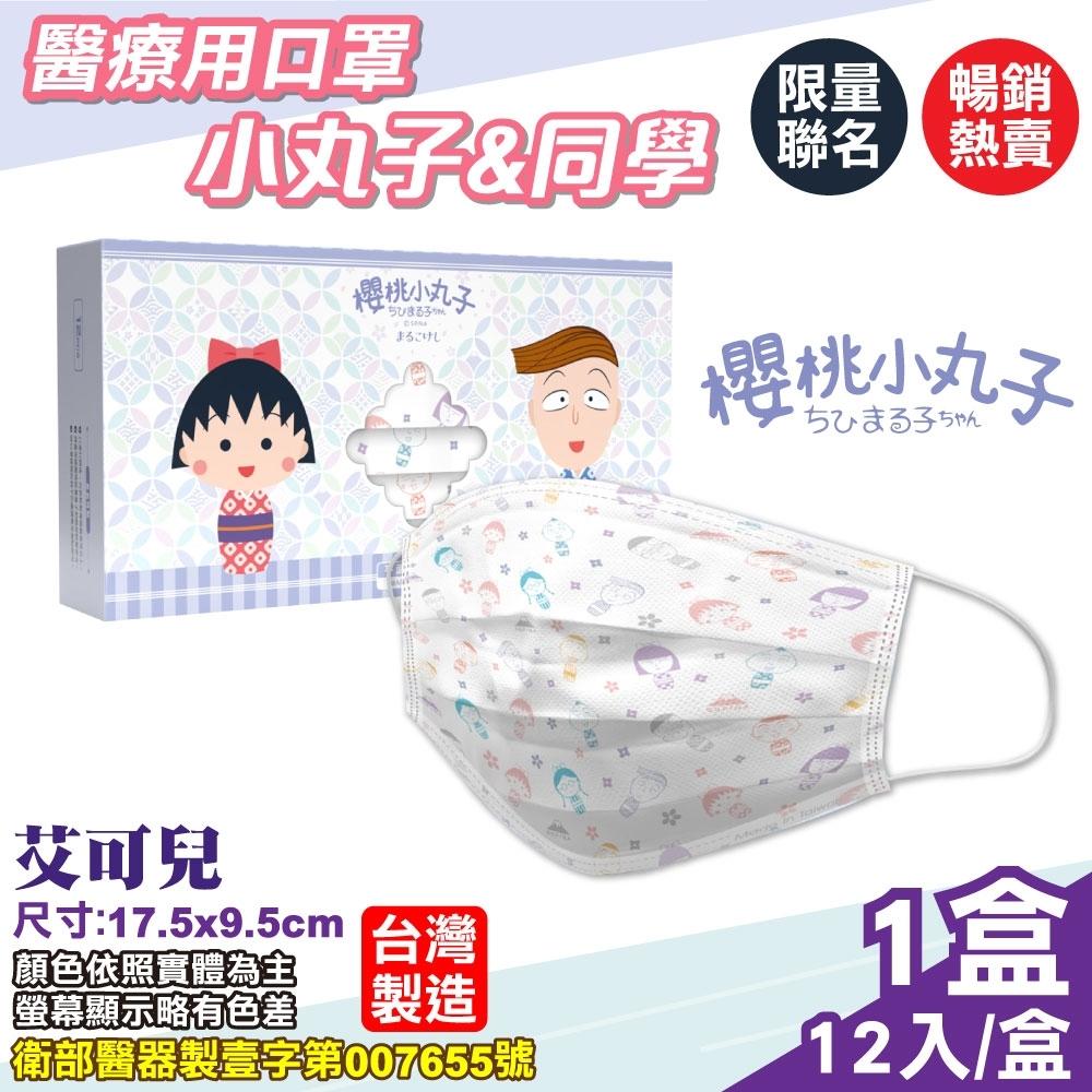 小丸子 艾可兒醫療口罩(小丸子&同學)-12入/盒