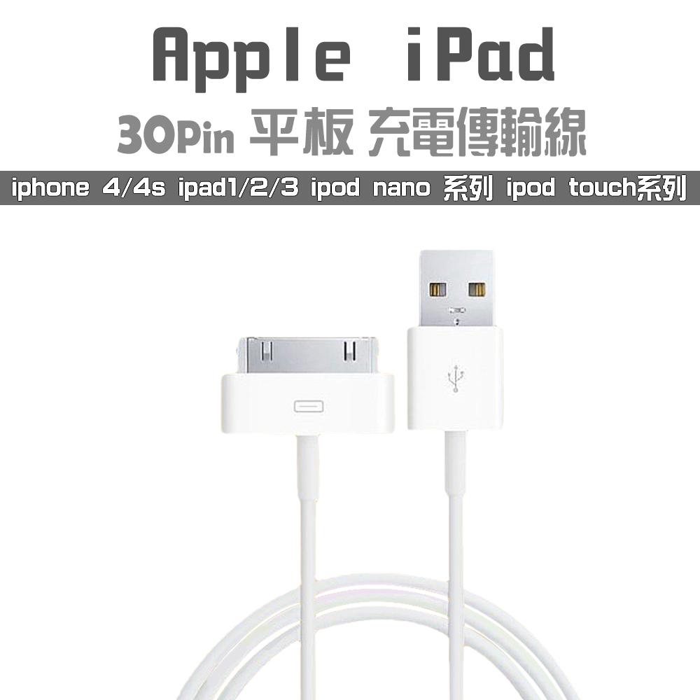 APPLE  iPad / iPad 2/New iPad / iPod平板充電傳輸線