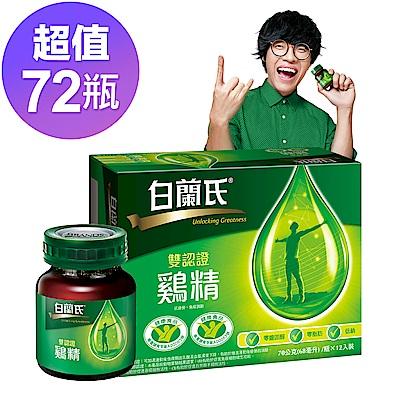 白蘭氏 雙認證雞精72瓶 (70g/瓶 x 12瓶/盒 x 6盒)