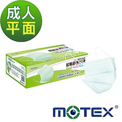 摩戴舒 醫用口罩(未滅菌)-平面醫用口罩-綠色 30片/盒(內附口罩固定片)