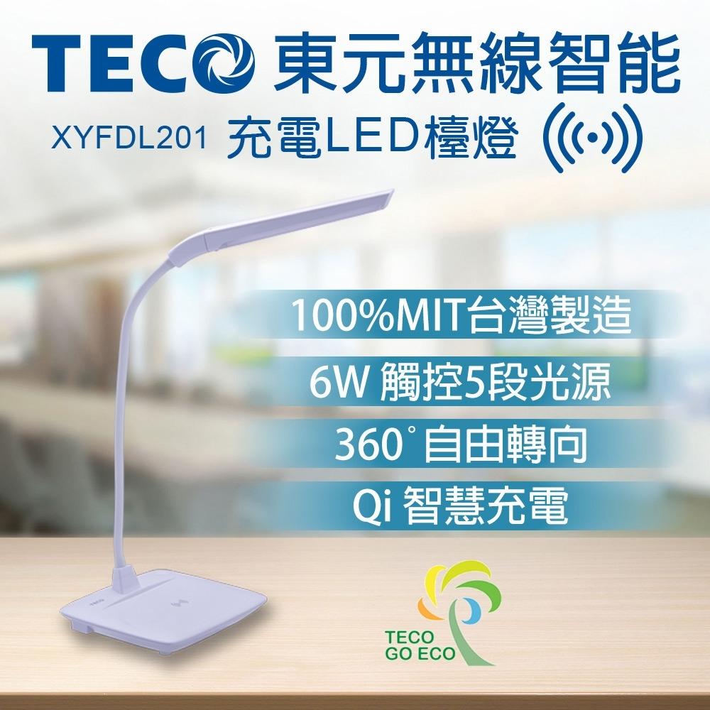 TECO東元 無線智能充電LED檯燈-白色 XYFDL201