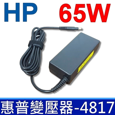 HP 65W 變壓器 4.8*1.7mm 黑色頭 TPN-Q116 B032TU B026TU Pavilion Sleekbook 14、15系列 Ultrabook Folio13