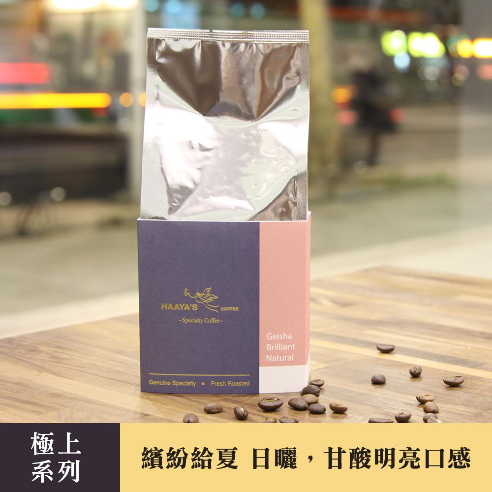 哈亞極品咖啡 極上系列 繽紛給夏日曬咖啡豆(300g)