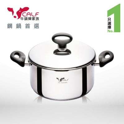 【牛頭牌】Calf小牛巧用湯鍋22cm(雙耳)/304不銹鋼