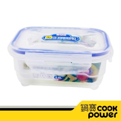 【CookPower鍋寶】密扣王保鮮盒長方型 600ML BV-0601