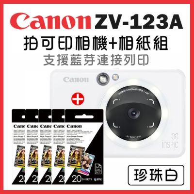 Canon ZV-123A-PW 可連手機即拍即印相印機(珍珠白)+2x3相片紙(5包)