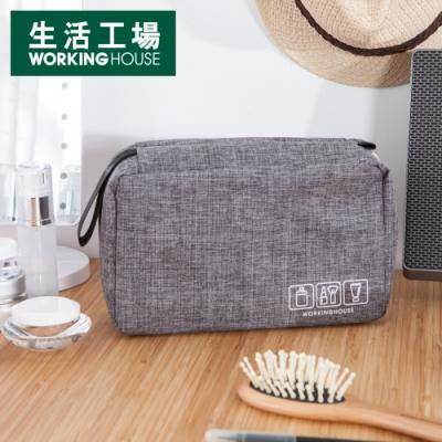 【雙11暖身獨家72折起-生活工場】Gray生活旅記三層盥洗包