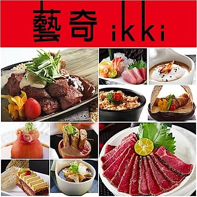 時時樂限定(王品集團)藝奇ikki新日本料理套餐4張