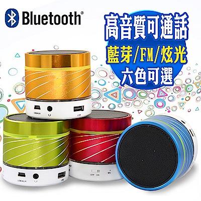 揚邑 重低音隨身音箱可插卡免持通話FM炫彩藍牙喇叭-6色可選