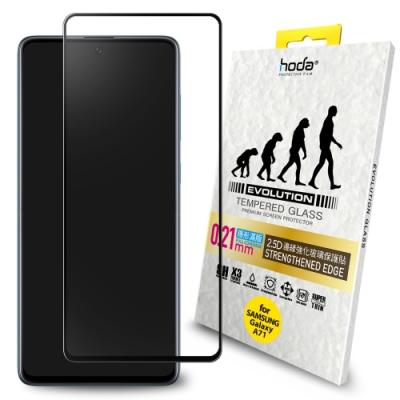 hoda Samsung Galaxy A71 2.5D隱形進化版滿版玻璃保護貼 0.21mm