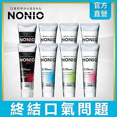 日本獅王LION NONIO終結口氣牙膏 130gx8