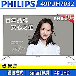 飛利浦 49吋 4K UHD聯網電視 49PUH7032