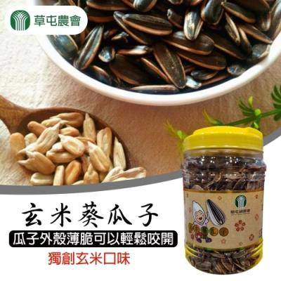 【草屯農會】玄米葵瓜子 (660g / 罐  x2罐)