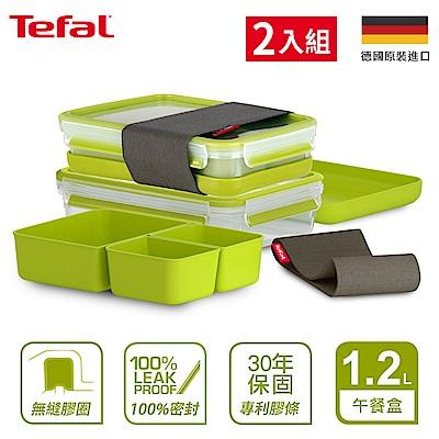Tefal法國特福 德國EMSA原裝 樂活系列PP保鮮盒午餐盒1.2L(2入)