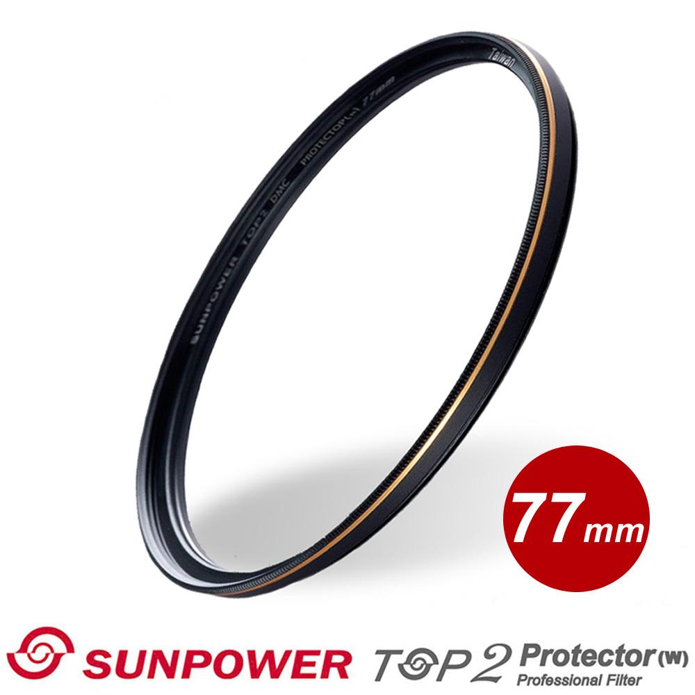 SUNPOWER TOP2 PROTECTOR 超薄多層鍍膜保護鏡/77mm