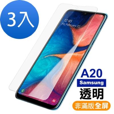 [超值3入組] 三星 Galaxy A20非滿版 9H鋼化玻璃膜 手機 保護貼 (Samsung A20保護貼 A20鋼化膜 A20鋼化玻璃膜 )