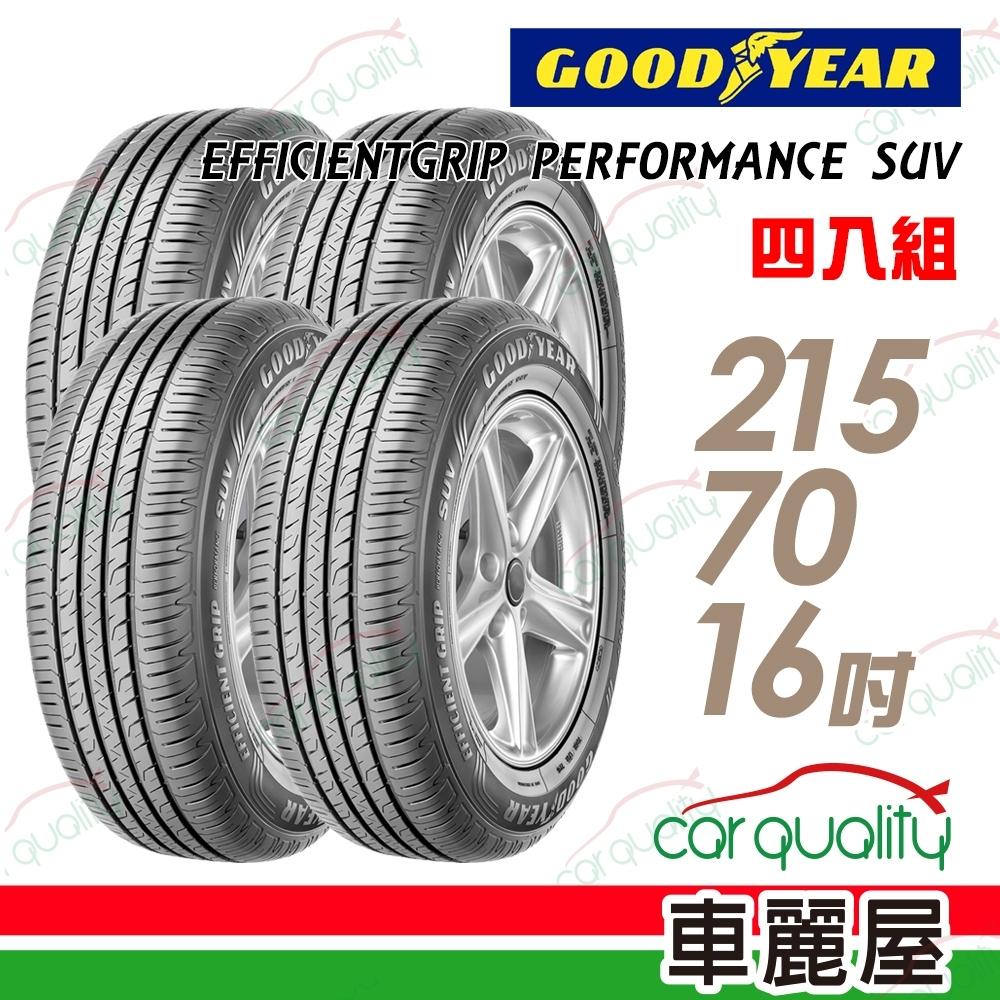 【固特異】EFFICIENTGRIP PERFORMANCE SUV EPS 舒適休旅輪胎_四入組_215/70/16