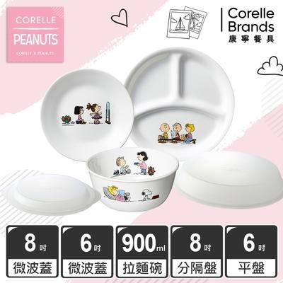 (獨家)【美國康寧】CORELLE SNOOPY 5件式獨享餐具組-E10