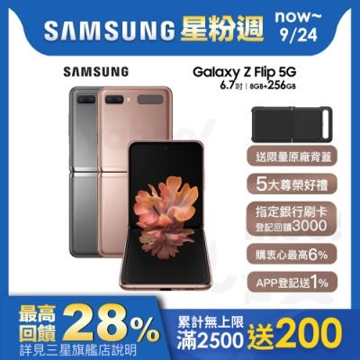 Samsung 三星 Galaxy Z Flip 5G 6.7吋 折疊智慧手機 (8G/256G)