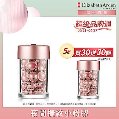 (品牌週限定買1送1)【官方直營】Elizabeth Arden伊麗莎白雅頓 玫瑰金抗痕膠囊30顆送30顆