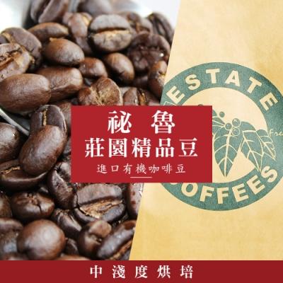限時優惠★【屋告好喝】(現烘)祕魯莊園精品咖啡豆-半磅