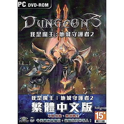 我是魔王:地城守護者2 PC中文版