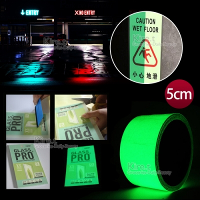 (買一送一) DIY螢光看板夜光貼膜/發光透明膠帶/蓄光膜貼紙 300x5CM kiret
