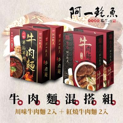 阿一鮑魚紅燒或川味牛肉麵買二盒送二盒