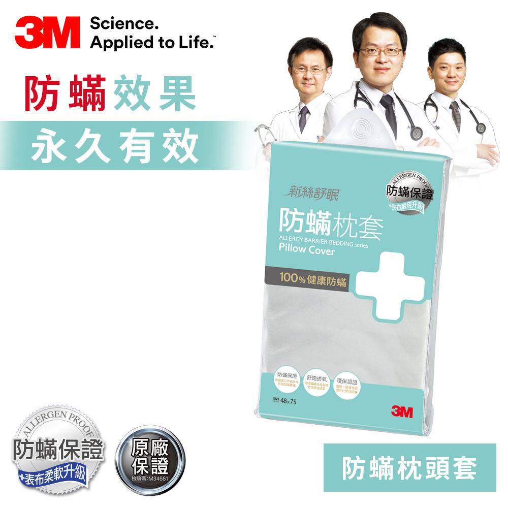 3M 新絲舒眠 防蹣枕頭套 防蟎 透氣 枕套 床包