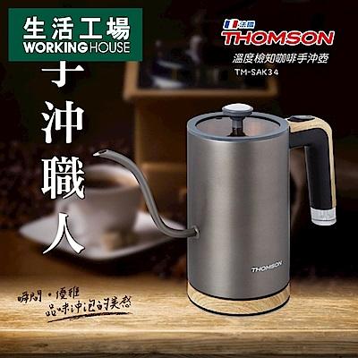 【生活工場】THOMSON溫度檢知咖啡手沖壺